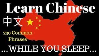 Learn Mandarin Chinese // Learn Chinese While You SLEEP// 230 BASIC PHRASES 中文
