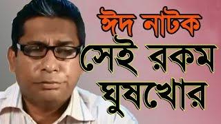 Bangla Natok 2018 |  Seirokom Goskhor | Mosharraf Karim  new eid natok 2018