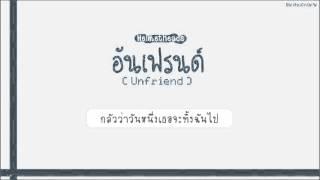 อันเฟรนด์ (Unfriend) - Helmetheads | เนื้อเพลง
