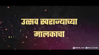 Shivjayanti 2020 Status | Shivaji Maharaj Status | Shivjayanti Status | shivaji maharaj
