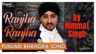 Ranjha Ranjha (Official Song) - Himmat Singh - Punjabi Folk Songs - Nupur Audio