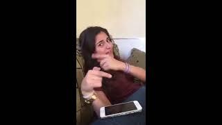 """بنت لبنانية جميلة تغني اغنية """" نيك اخت رومية """" لابو ليلى الزير - abo layla lzir"""