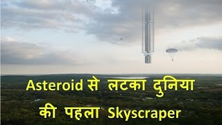 Skyscraper Hanging from Asteroid (Analemma Tower) | अजीबो गरीब Asteroid से लटकती Building