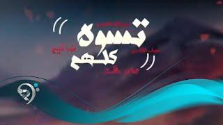 عامر رافت وعبدالله الهميم ونور تيم - تسوه كلهم / Offical Audio