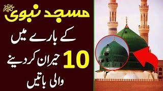 10 most amazing things about the masjid nabawi | Who built the masjid nabawi | Makkah Madina