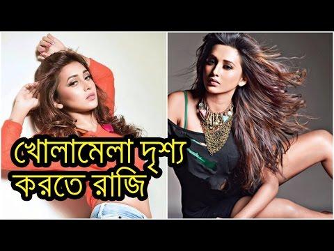 Xxx Mp4 খোলামেলা দৃশ্য করতে রাজি মিমি চক্রবর্তী। Mimi Chakraborty Will Work On Bold Scene 3gp Sex