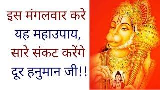 मंगलवार को करें ये सरल उपाय, हनुमान जी करेंगे बेड़ा पार  Hanuman Ji Ke Ye Upay Kar Dege Chamatkar