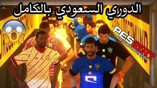 اخيرا اضافة الدوري السعودي كامل في لعبة بيس 2017 !! - لا يفوتكم !   PES 2017