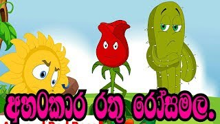 Sinhala Children's Story   අහංකාර රතු රෝසමල   Sinhala Cartoon   Lama Kathandara