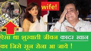 कादर खान फैमिली | kader khan wife Azra Khan  | kader khan biography | sarfaraz khan actor
