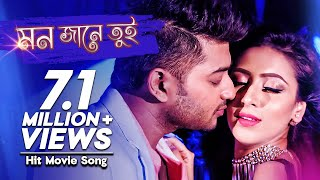 Mon Jane Tui | Bangla Movie Song | Dulabhai Jindabad | Bappy | Mim | Imran | Kona