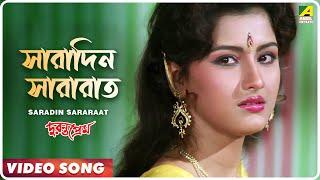 Saradin Sararaat | Duranta Prem | Bengali Movie Song | Kumar Sanu, Alka Yagnik