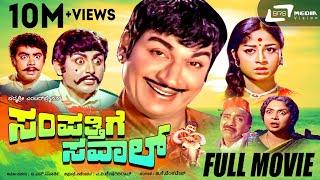 Sampathige Saval | ಸಂಪತ್ತಿಗೆ ಸವಾಲ್ | Kannada Full HD Movie *ing  Dr.Rajkumar |Manjula| M.V.Rajamma