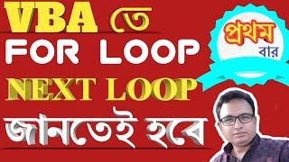 Single and Double Loop functions in Excel using Macro bangla Tutorial ম্যাক্রোতে for loop ,next loop