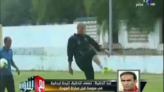 سيد عبد الحفيظ يكشف عن موعد مباراة العودة بين الأهلي والنجم الساحلي فى برج العرب