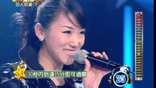 【超級星光大道】第三屆02_百人初選 (下)20080208