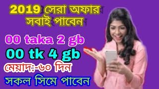 Get 4 GB FREE Internet offer all bd sim || Best free net 2019 || big offer all sim (14.01.19)