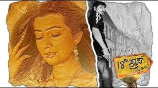 18th Cross ೧೮ನೇ ಕ್ರಾಸ್ | Kannada New Movies Full 2015 | Deepak, Radhika Pandit, Vinaya Prasad