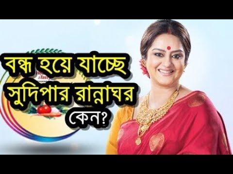 Xxx Mp4 কেন বন্ধ হচ্ছে সুদিপার রান্নাঘর Zee Bangla Sudipar Rannaghor To End Why Sudipa S Rannaghar 3gp Sex