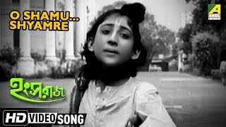 O Shamu.. Shyamre | Bengali Movie Kid's Song | Arati Mukherjee