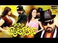 Posani Gentleman Telugu Full Movie || Posani Krishna Murali, Aarthi Agarwal