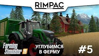 Farming Simulator 2019 _ #5 _ Теперь у меня есть напарник!