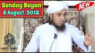 [05 Aug, 2018] Latest Sunday Bayan By Mufti Tariq Masood @ Masjid-e-Alfalahiya | Islamic Group