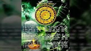 Yanthara manthara gurukam ෴ යන්ත්ර මන්ත්ර ගුරුකම් ෴(1)