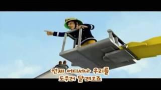 출동 ! 소방관 샘  에피소드, 시즌 06 !!!!! Fireman Sam Korean
