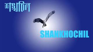 SHANKHOCHIL - PURANO DIN PURANO MON