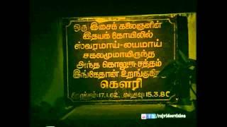Mohan Hits - Idhayam Oru Kovil HD Song