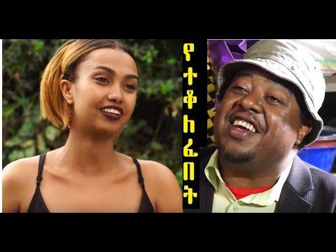 Xxx Mp4 የተቆለፈበት New Ethiopian Film 2018 3gp Sex