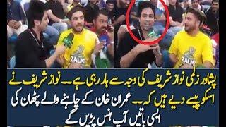 Peshawar Zalmi Nawaz Sharif ki Waja Se haar Rahe Hai - Peshawar Zalmi Losing Because Of Nawaz Sharif