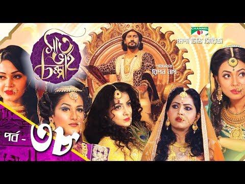 Xxx Mp4 সাত ভাই চম্পা Saat Bhai Champa EP 38 Mega TV Series Channel I TV 3gp Sex