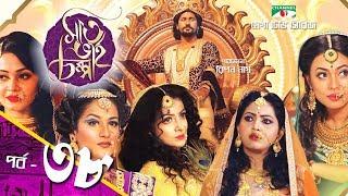 সাত ভাই চম্পা | Saat Bhai Champa | EP 38 | Mega TV Series | Channel i TV