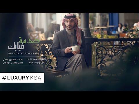 عبدالعزيز المعنّى صدمة غيابك حصرياً 2017