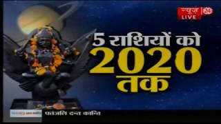 Kaalchakra II शनि ने फिर बदली राशि || 26 October 2017 II