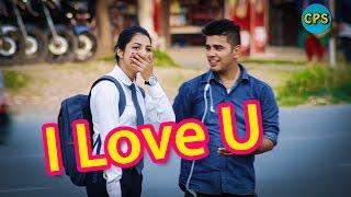 I LOVE YOU | PRANK 2017 | Chitwan Pranksters