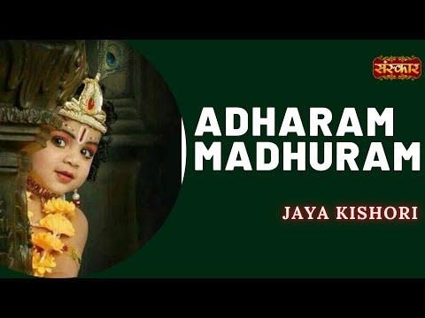 Xxx Mp4 Adharam Madhuram Shyam Tharo Khatu Pyaaro Jaya Kishori Ji Madhurastakam 3gp Sex