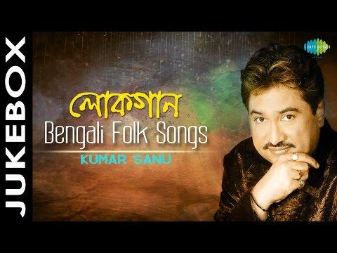 Lokgaan   Bengali Folk Songs   Bengali Audio Jukebox   Kumar Sanu