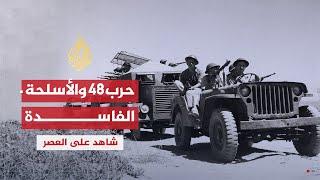 شاهد على العصر- سعد الدين الشاذلي - الجزء الأول