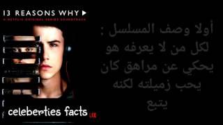 حقائق عن المسلسل الذي أثار الجدل 13 reasons why