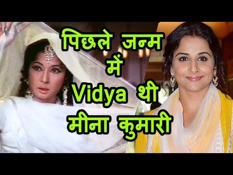 Shocking! Vidya Balan बनी Meena Kumari ने लिया पुनर्जन्म