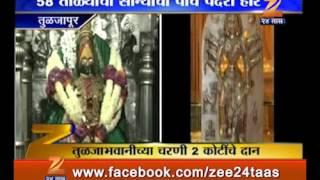 Tulajabhavani 2 crores gold