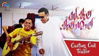 Sakalakalasala Malayalam Movie | Casting Call Teaser| Dharmajan Bolgatty, Tiny Tom |Vinod Guruvayoor