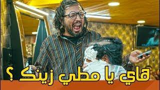 مشهد ابو فطم يصير حلاق ويزين العريس نمرة صفر #ولاية بطيخ #تحشيش #الموسم الثالث