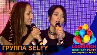 Группа Selfy – Обними крепче.  Lookinich Birthday Party'25. Киев, SkyBar, 31.08.2016.
