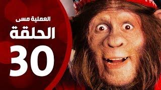 مسلسل العملية مسي - الحلقة الأخيرة - بطولة احمد حلمي - Operation Messi Series HD Episode 30