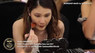 MAXIM เชิญหนุ่มๆ พบกับกิจกรรม WORKSHOP ของสาวๆ ทั้ง 50 คน จากเวทีการประกวด Miss Maxim 2017