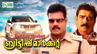 Malayalam full movie | Family | Comedy | Action BLOCKBUSTER Cinema
